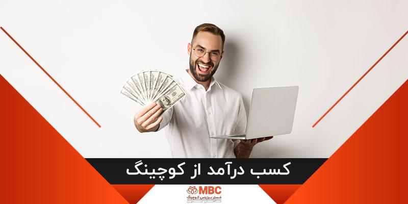 درآمد بیزینس کوچینگ چقدره - درآمد بیزینس کوچینگ در ایران