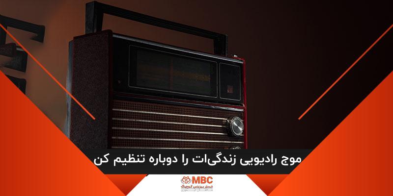 موج رادیویی زندگیات را دوباره تنظیم کن