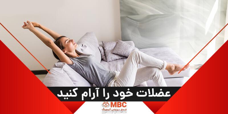برای کاهش استرس عضلات خود را آرام کنید