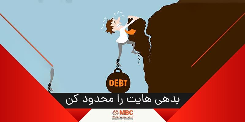 محدود کردن بدهی در مدیریت مالی