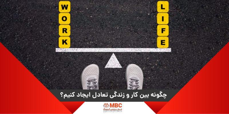 تعادل بین کار و زندگی