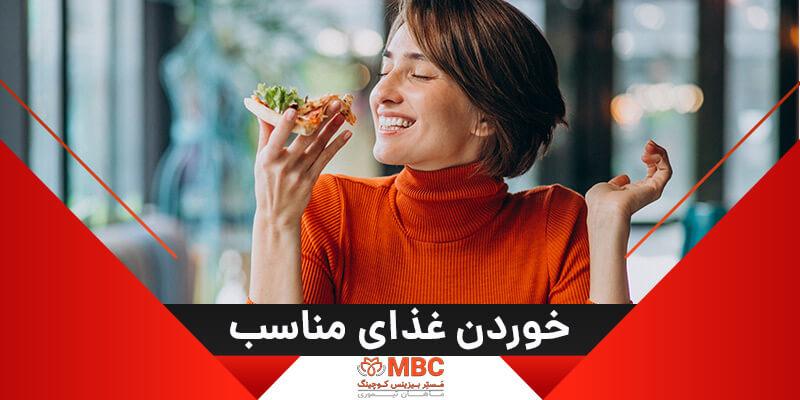 خوب غذا بخورید