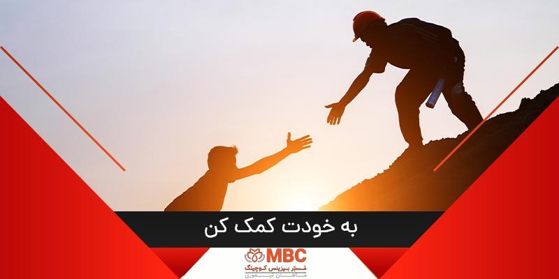 شانس به کسانی کمک می کند که به خود کمک می کنند