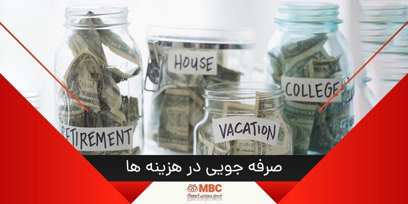 بودجه بندی و صرفه جویی در هزینهها