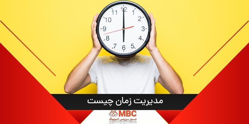 مدیریت زمان چیست و چه هدفی دارد