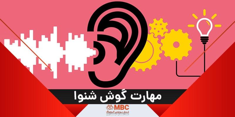 مهارت گوش شنوا را یاد بگیرید