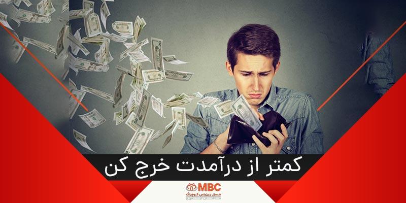 کمتر از درآمد خود خرج کنید