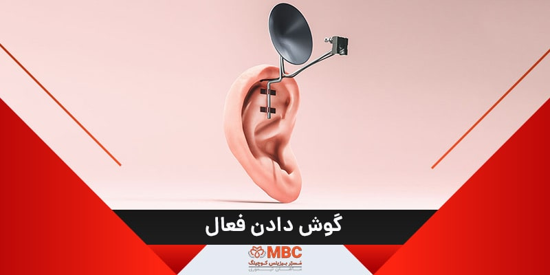 گوش دادن فعال در ارتباطات موثر