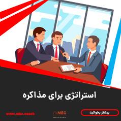 استراتژی های مذاکره