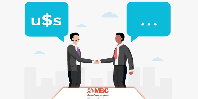 اصول مذاکره کنندگان حرفهای